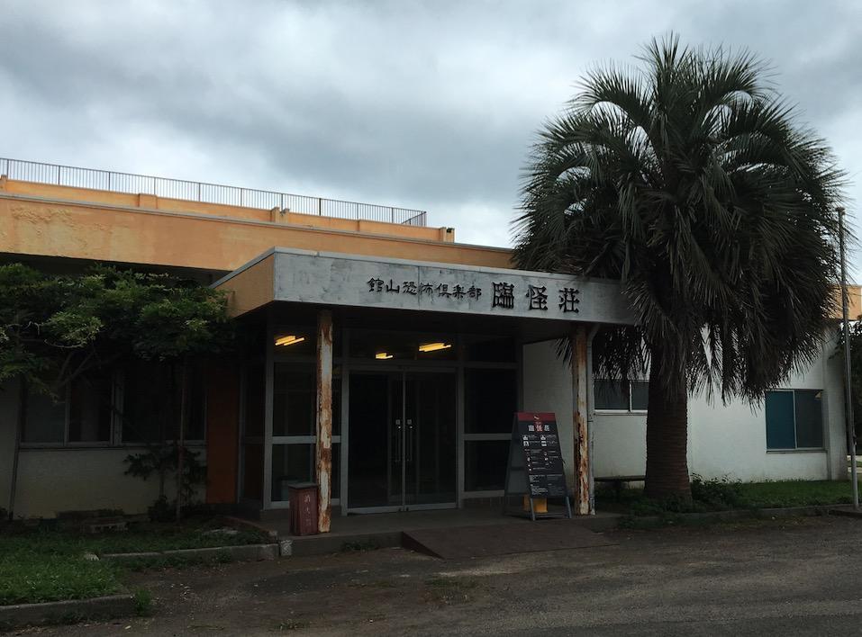館山恐怖倶楽部 臨怪荘