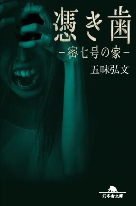 憑き歯〜密七号の家〜