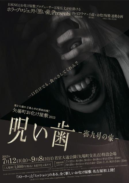 呪い歯〜密九号の家