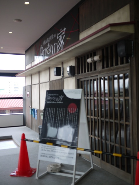 ゆびきりの家〜沖縄