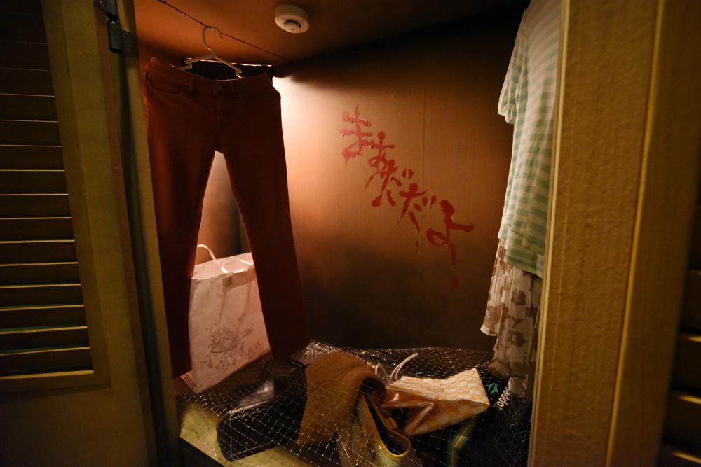 恐怖のかくれんぼ屋敷~大阪