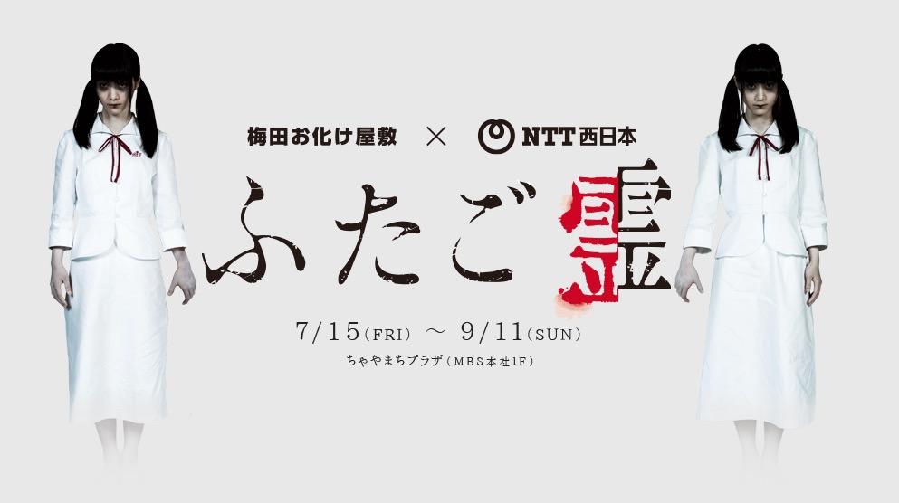 大阪〜ふたご霊