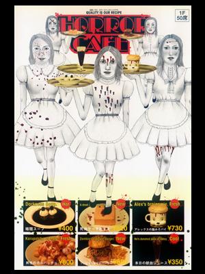 野田凪氏 Horror Cafe