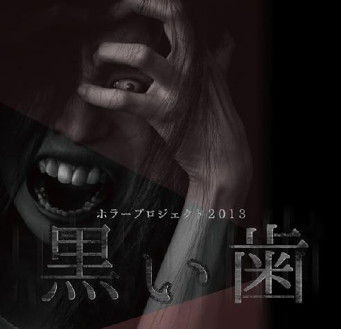 ホラープロジェクト<黒い歯>
