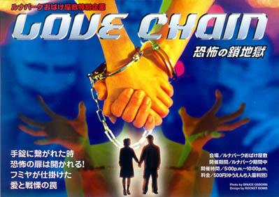 LOVE CHAIN〜恐怖の鎖地獄
