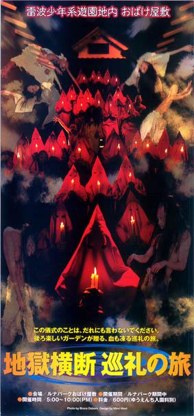 地獄横断 巡礼の旅ビジュアル