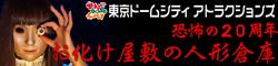 恐怖の20周年『お化け屋敷の人形倉庫』