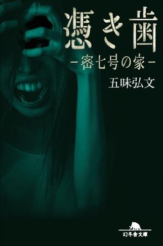 小説「憑き歯(つきば) 密七号の家」