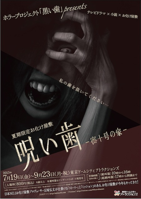 呪い歯〜密十号の家