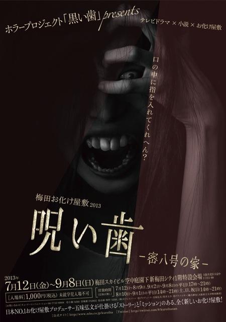 呪い歯〜密八号の家