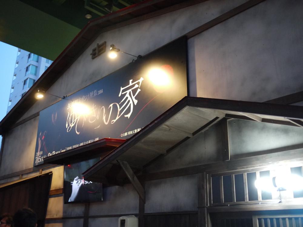 ゆびきりの家〜矢場町