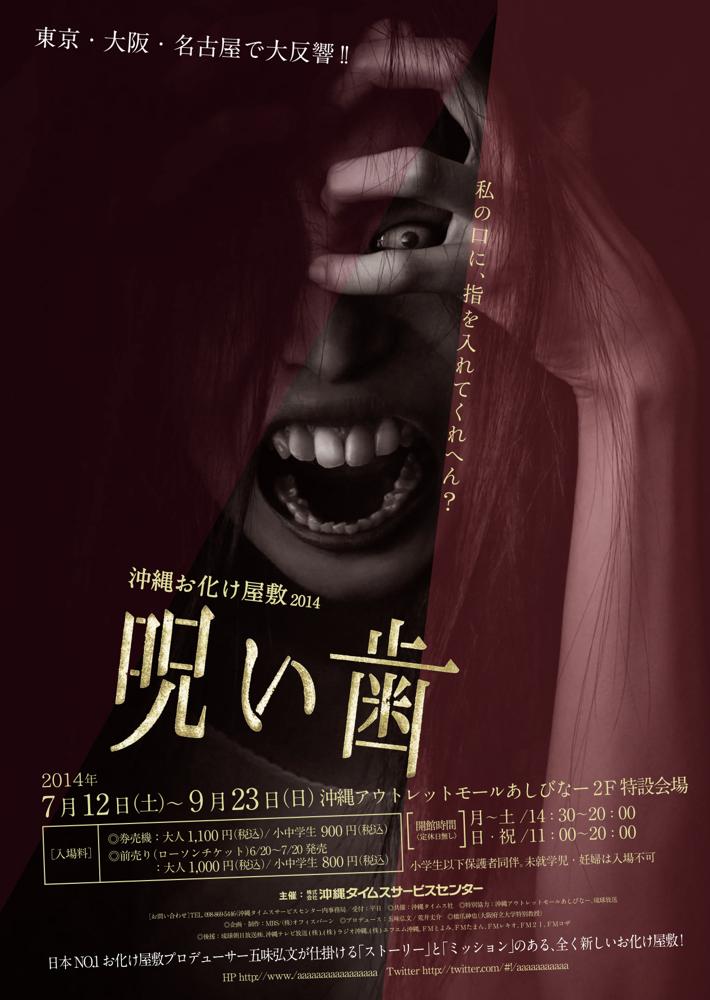 再-呪い歯
