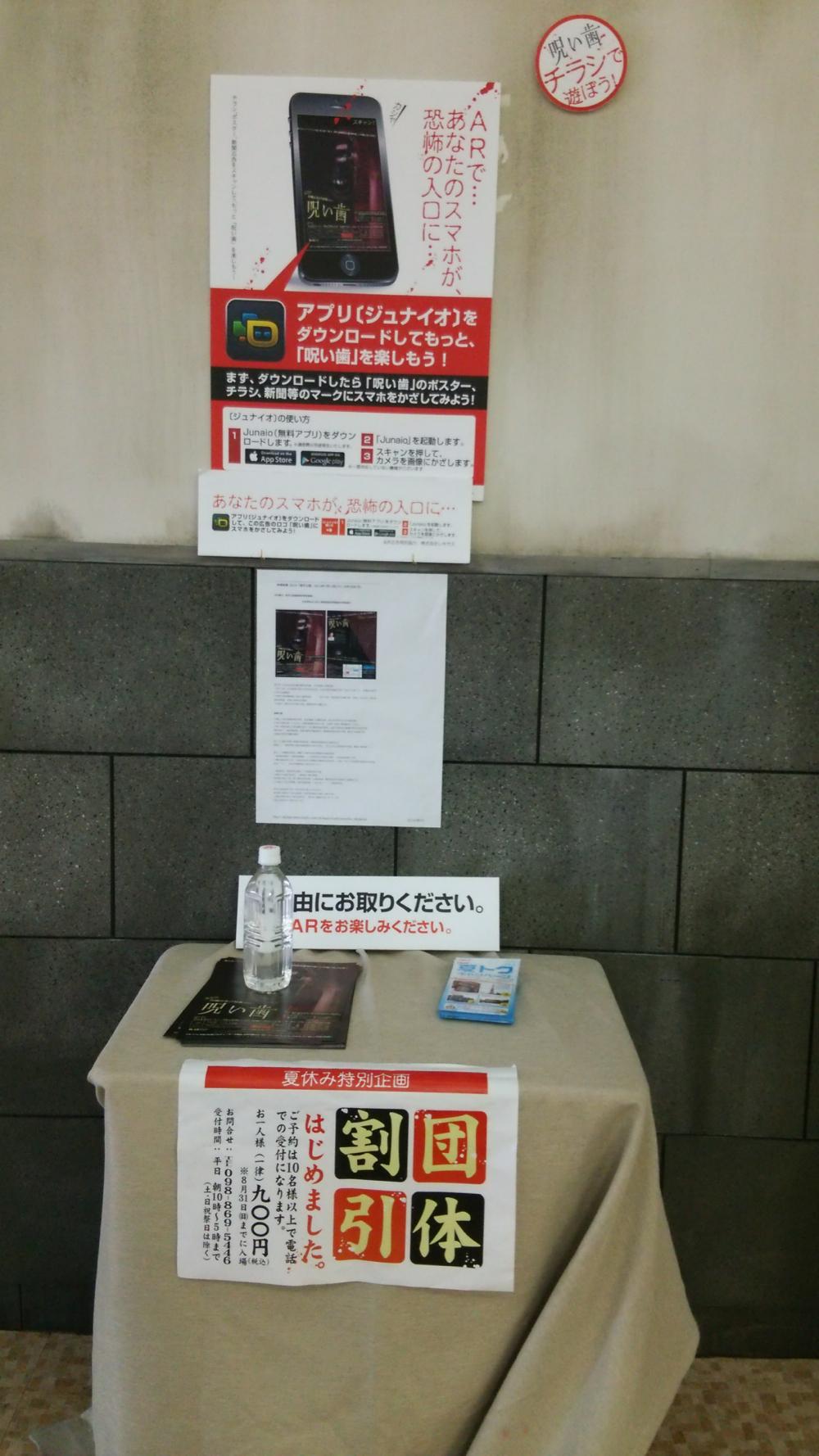 呪い歯〜沖縄