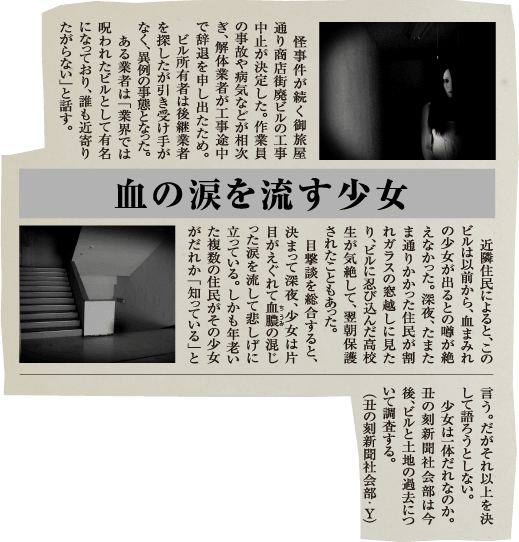 見津子の血涙