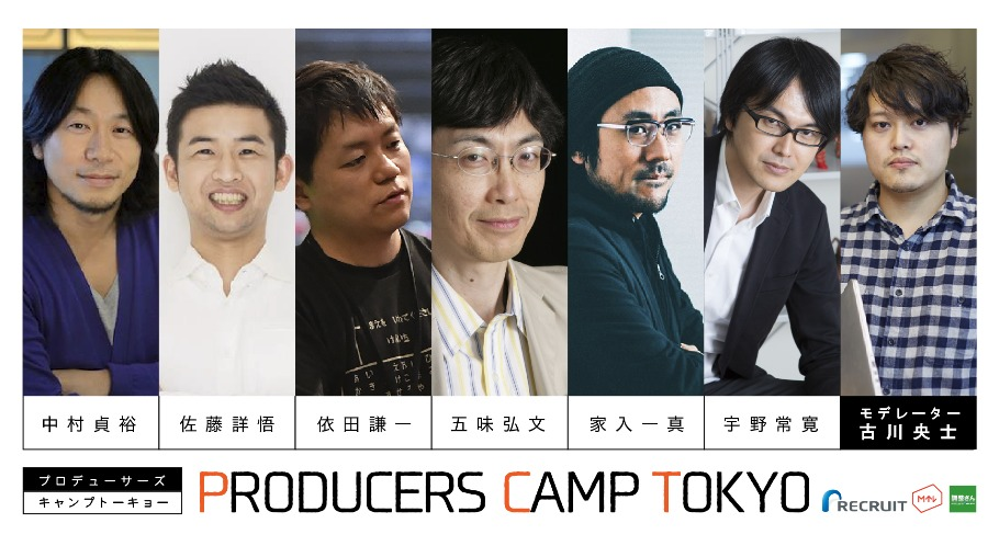 PRODUCERS CAMP TOKYO
