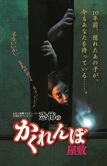 再-恐怖のかくれんぼ屋敷〜東京